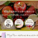 モグニャンキャットフードの評価レビュー&口コミ!低脂肪の白身魚ベース!